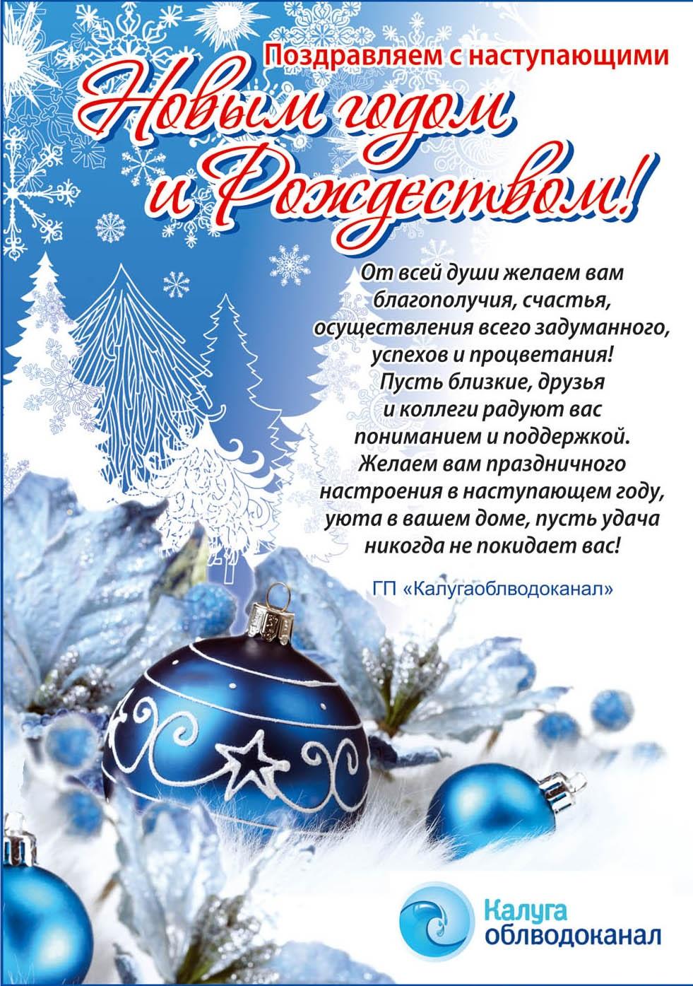 поздравления с наступающими с новым годом и рождеством стихов великой